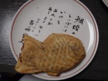 hamukenのブログ-たい焼きBefore