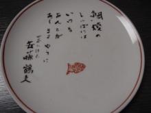 hamukenのブログ-たい焼きAfter