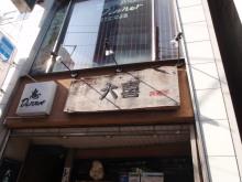 hamukenのブログ-ラーメン大喜