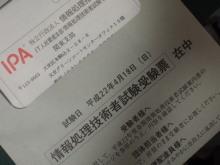 $hamukenのブログ-受験票