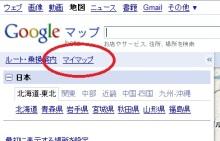 $hamukenのブログ-Googleマップ1