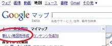 $hamukenのブログ-Googleマップ2