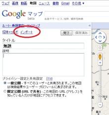 $hamukenのブログ-Googleマップ3