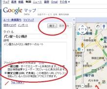$hamukenのブログ-Googleマップ8