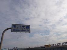 hamukenのブログ-市川へ