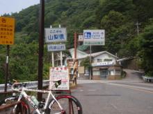 hamukenのブログ-県境