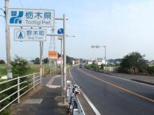 hamukenのブログ-栃木へ