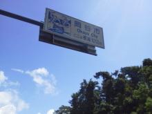 hamukenのブログ-塩尻峠1