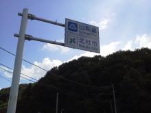 hamukenのブログ-山梨県へ